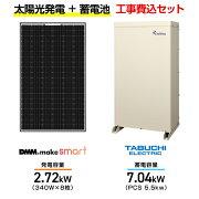 DMMソーラー太陽光発電システムDMM6-60PH-340M+田淵電機EIBS77.04kwPCS5.5k
