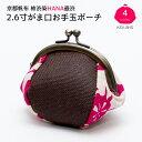 柿渋染 日本製 帆布(財布)2.6寸がま口お手玉ポーチ《返品・交換不可 / ラッピング不可》