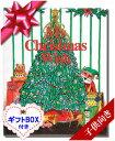 【メール便送料無料】 名入れ クリスマス絵本 クリスマスの願い事 子供向き/専用BOX入り 名入れ プレゼント オリジナル絵本 クリスマス 名入れ クリスマス絵本 サンタクロース トナカイ ラッピング無料 1201_flash