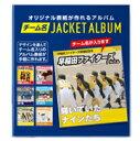 チーム名ジャケットアルバム/ポケットタイプ オリジナル表紙のマガジンアルバム チームスポーツ 表紙作...