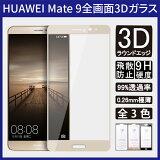 【送料無料 メール便発送】 Huawei Mate 9 全画面カバー 液晶保護ガラスフィルム 3Dラウンドエッジ加工 【0.26mm 3D冷彫加工 Huawei Mate9 保護フィルム ガラス 液晶保護シート 強化ガラス ケース アクセサリー】