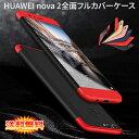 【送料無料 メール便発送】 HUAWEI nova 2 (HWV31 au) 360°フルカバーケース 薄型 超軽量 表面指紋防止処理 全9色 【nova2 カバー シェル アイフォンケース アイフォンカバー nova2 Case Cover】の商品画像