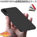 【送料無料 メール便発送】 HUAWEI P20 Pro (docomo HW-01K) 裏面用ケース 超薄型 表面指紋防止処理 全5色 【P20Pro カバー シェル アイフォンケース アイフォンカバー Case Cover】
