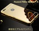 【送料無料 メール便発送】 Huawei P8 lite 専用ケース アルミ枠 鏡面ミラー 【P8 lite ケース アルミバンパー 鏡面バックプレート P8 lite カバー アクセサリー P8 lite 用】の商品画像