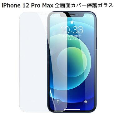 【送料無料 メール便発送】 iPhone 12 Pro Max 全画面カバー 液晶保護ガラスフィルム 【iPhone12Pro Max 0.26mm 2.5D iPhone12 Pro Max 保護フィルム ガラス 液晶保護シート 強化ガラス ケース アクセサリー】