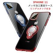 iPhone11裏面用リング付き超薄型TPUケース1