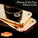 【在庫処分】 iPhone 6/6s / iPhone6 Plus/6s Plus 専用ケース アルミ枠 鏡面ミラー 【iPhone6 Plus ケース アルミバンパー 鏡面バックプレート Case iPhone6s カバー アクセサリー iPhone 6 用】の商品画像