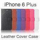 楽天【送料無料 メール便発送】 iPhone 6 Plus / iPhone 6s Plus 5.5インチ 専用レザーケース 手帳型 全7色 【iPhone6Plus ケース Case iPhone6Plus カバー 】【iPhone 6Plus アクセサリー iPhone6Plus 用】