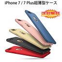 【在庫処分】 iPhone 7 / iPhone 7 Plus 裏面用ケース 超薄型 表面指紋防止処理 全5色 【iPhone7Plus カバー iPhone7 Plus シェル アイフォンケース アイフォンカバー Case Cover】
