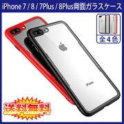iphone8背面ガラスケース1