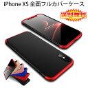 【送料無料 メール便発送】 iPhone X / iPhone XS 360°フルカバーケース 薄型 超軽量 表面指紋防止処理 全9色 【iPhoneX iPhoneXS カバー シェル アイフォンケース アイフォンカバー Case Cover】