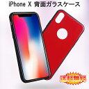 【在庫処分】 iPhone X / iP