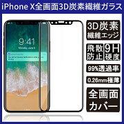 iPhoneX碳纤维全画面液晶保護ガラス1