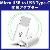 【送料無料 メール便発送】 Micro USB to USB Type-C 変換アダプター 【new MacBook、ChromeBook Pixel、Nexus 5X、Nexus 6P、Google Pixel、Huawei Mate 9、 Honor8、P9 対応 充電ケーブル データ転送 USB Tpye c スマートフォン】