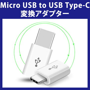 【送料無料 メール便発送】 Micro USB to USB Type-C 変換アダプター 【new MacBook、ChromeBook Pixel、Nexus 5X、Nexus 6P、Google Pixel、Huawei Mate 9、 Honor8、P9 対応 充電ケーブル データ転送 USB Tpye c スマートフォン】