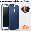 【送料無料 メール便発送】 HUAWEI honor 8 裏面用ケース 超薄型 表面指紋防止処理 全5色 【HUAWEI honor8 カバー honor8 シェル アイフォンケース アイフォンカバー Case Cover】の商品画像