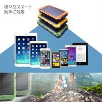 ソーラーモバイルバッテリー充電器大容量10000mAh4