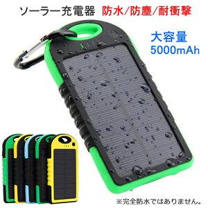 iPhoneシリーズとiPadシリーズはもちろん、各種スマートフォン・タブレット対応の携帯型電池パ...