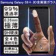 【送料無料 メール便発送】 Samsung Galaxy S8+ (Docomo SC-03J、AU SCV35) 全画面カバー 液晶保護ガラスフィルム 3Dラウンドエッジ加工 【0.26mm 3D Galaxy S8Plus 保護フィルム ガラス 液晶保護シート S8 Plus 強化ガラス ケース アクセサリー】