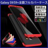 【送料無料 メール便発送】 Samsung Galaxy S9 / S9+ (Docomo SC-02K SC-03K、AU SCV38 SCV39) 360°フルカバーケース 薄型 超軽量 表面指紋防止処理 全9色 【GalaxyS9 S9Plus カバー シェル アイフォンケース アイフォンカバー Case Cover】