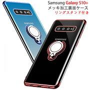 GalaxyS10+裏面用リング付き超薄型TPUケース1