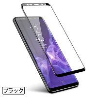 GalaxyS9全画面液晶保護ガラス11