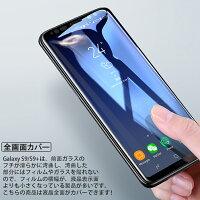 GalaxyS9全画面液晶保護ガラス3