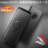 S9裏面用超薄型ケース1