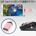 デジパークで買える「【送料無料 メール便発送】 USB Type-C(オス USB3.1 to Type-A(メス USB3.0 OTG変換アダプター 【スマートフォン用 OTG(On The Go 変換コネクタ ホスト機能 USB Type-C機器対応 MacBook Nexus 5X Huawei Mate9 10 Honor9 P10 対応 充電ケーブル データ転送 Type C】」の画像です。価格は490円になります。