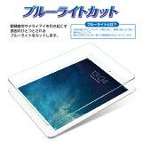【送料無料 メール便発送】 iPad mini 4 ブルーライトカット 90% 液晶保護ガラスフィルム 【0.33mm 2.5D 保護フィルム ガラス 液晶保護シート 強化ガラス iPad mini 4 ケース iPad mini 4用 アクセサリー】