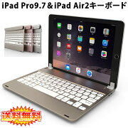 iPadAir2Bluetoothキーボードアルミケース1