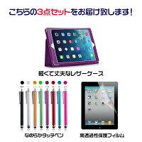 iPadAirスマートケーススリープ機能付け全10色4