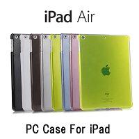 iPadAir裏面用ケース1