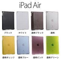 iPadAir裏面用ケース2