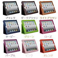 iPadminiスマートケーススリープ機能付け全9色5