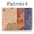 【送料無料 メール便発送】 iPad mini 4 スマートケース スリープ機能付け 地図柄 【iPad mini4 ケース Case PUレザーケース iPad mini Retina カバー Cover iPad mini4 アクセサリー】