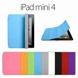 【送料無料 メール便発送】 iPad mini 4 スマートカバー スリープ機能付け 両面カバー 全9色 【iPad mini4 Retina Smart Cover スマート ケース iPad mini レザーケース|iPad mini カバー アクセサリー】