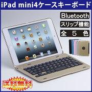 iPadmini4Bluetoothキーボードアルミケース1