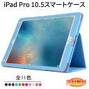 【送料無料 3点セット メール便発送】 iPad Pro 10.5インチ スマートケース スリープ機能付け 全11色 【3点セット iPad Pro10.5ケース、タッチペン、保護フィルム】【iPad Pro 10.5 ケース カバー アクセサリー】