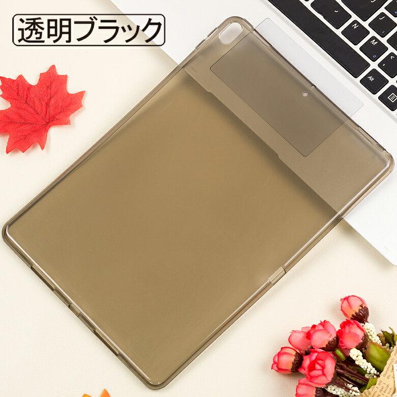 【 メール便発送】 iPad Pro 10.5 裏面用ケース TPU ソフトタイプ 全8色【iPad Pro10.5 ケース Case Cover スマートカバー smart cover iPad Pro10.5  用】