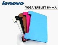 LenovoYogaTablet8litchiケース1