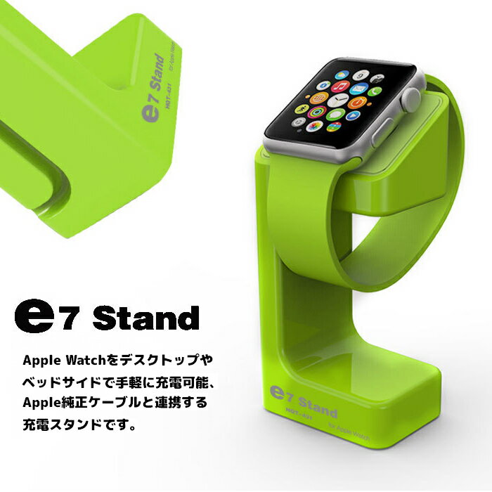 在庫処分 Apple Watch スタンド 38mm  42mm 対応 【アップル ウォッチ バンド ベルト アクセサリー 傷防止 充電用 充電コード用】