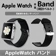 【送料無料 メール便発送】 Apple Watch用バンド 本革 38mm 42mm 【Watch Band for Apple Watch アップルウォッチ ベルト バンド】