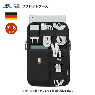 ドイツデザイン タブレットケース 7〜8インチ ケーブル収納 オーガナイザー ポーチ バッグインバッグ 小物収納ケース 整理 旅行 出張 通勤 通学 ブランド RIVACASE ≪5612ブラックANTISHOCK≫
