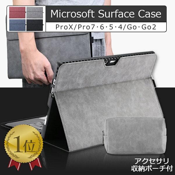 サーフェス保護カバーsurfacepro7pro6pro5pro4GoGo2ProXサーフェスプロ7カバーケースおしゃれ両面