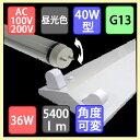 40W2灯用逆富士型器具とLED蛍光灯 角度可変節電タイプ 高輝度型 直管40Wタイプ 2700lm×2本 昼光色のセットです。