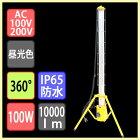 LED投光器150W2500W相当防水LEDライト作業灯ワークライトアース付き2Pコード昼光色