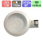 LEDダウンライトFHT42w型Φ150電球色/昼白色ノイズ・フリッカーレス仕様