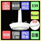高天井用LEDランプ水銀灯400W対応ソケット型防塵・防水IP6515000lmMEANWELL別置き電源