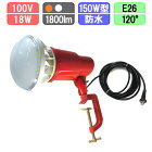 LED投光器セットバラストレス水銀灯形防水18W